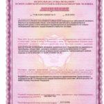 1 Лицензия на осущ.деят. в области возбуд.инфекц. заболеваний