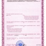 2 Лицензия на осущ.деят. в области возбуд.инфекц. заболеваний