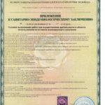 2 СЭЗ в области использования источников ионизирующего излучения НОВОЕ