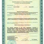 3 Лицензия на медицинскую деятельность