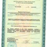4 Лицензия на медицинскую деятельность